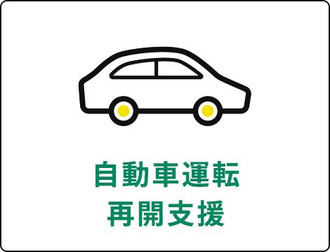 自動車運転支援